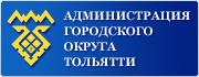 Администрация городского округа Тольятти