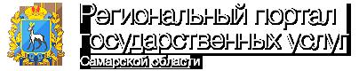 pgu.samregion.ru